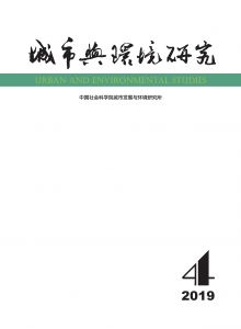 城市与环境研究(季刊) 2019年第4期(总第22期)