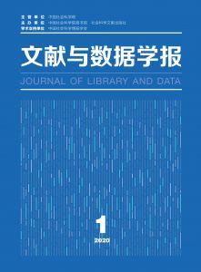 文献与数据学报 季刊 第二卷 2020年第1期 总第5期