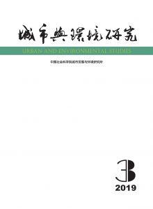 城市与环境研究(季刊) 2019年第3期(总第21期)