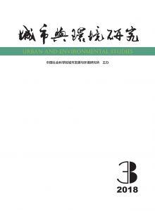 城市与环境研究(季刊) 2018年第3期(总第17期)