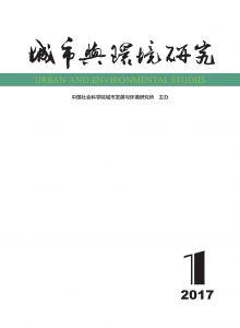城市与环境研究(季刊) 2017年第1期(总第11期)