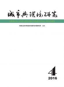 城市与环境研究(季刊) 2016年第4期(总第10期)
