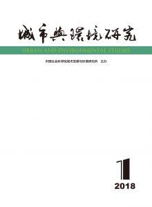 城市与环境研究(季刊) 2018年第1期(总第15期)
