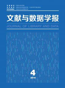 文献与数据学报 季刊 第一卷 2019年第4期 总第4期