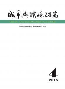 城市与环境研究(季刊) 2015年第4期(总第6期)