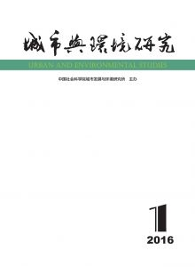 城市与环境研究(季刊) 2016年第1期(总第7期)