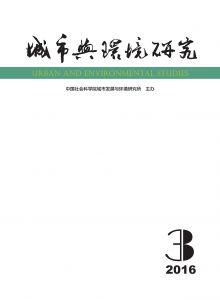 城市与环境研究(季刊) 2016年第3期(总第9期)