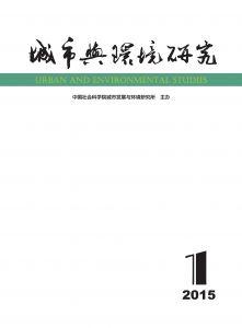 城市与环境研究(季刊) 2015年第1期(总第3期)
