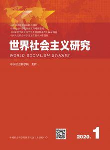 世界社会主义研究 2020年第1期 总第36期 第5卷