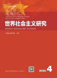 世界社会主义研究 2020年第4期 总第39期 第5卷