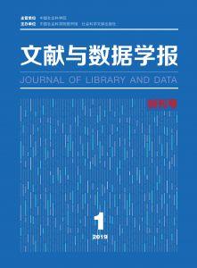文献与数据学报 季刊 第一卷 2019年第1期 总第1期
