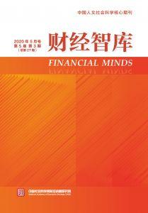 财经智库 双月刊 2020年5月号 第5卷第3期(总第27期)