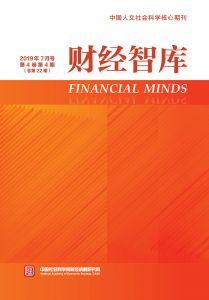 财经智库 双月刊 2019年7月号 第4卷第4期(总第22期)