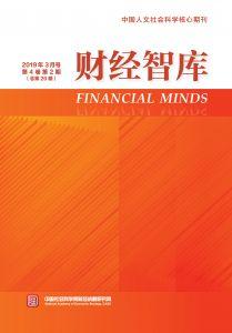 财经智库 双月刊 2019年3月号 第4卷第2期(总第20期)