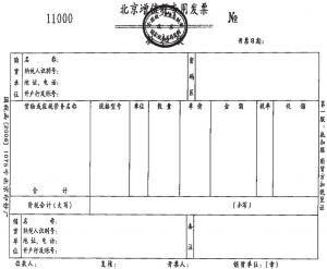 图4-2-1 增值税专用发票示例