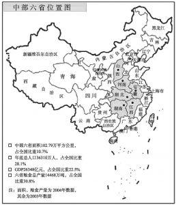 图4-1 中部六省行政区位