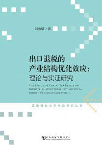 出口退税的产业结构优化效应:理论与实证研究