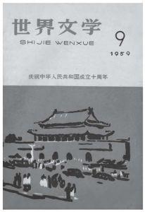 1959年第9期封面