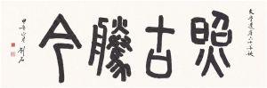 刘石(清华大学中文系教授)