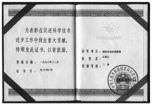 石青云教授所获得的证书