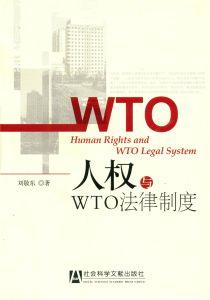 人权与WTO法律制度