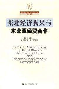 东北经济振兴与东北亚经贸合作