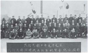 大韩民国临时政府庆贺新年