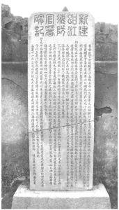 图34 新建蚶江海防官署碑记