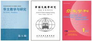《华语测试中的阅读研究》(王汉卫 著)
