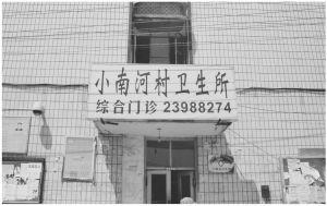 小南河村卫生所
