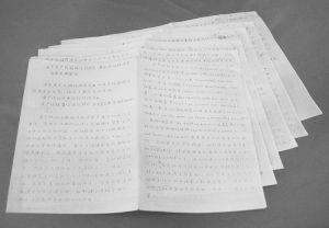 陈道先生答复杨秋林问题的手稿