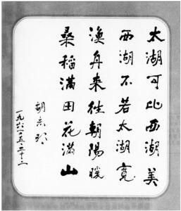 图17 胡志明手书汉文诗