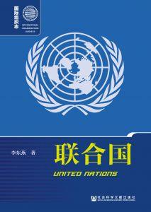 联合国(第二版)