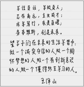 王泽山院士寄语当代大学生
