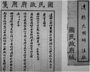 图3-1 蒋介石致达赖信函
