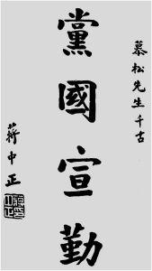 图14-6 蒋介石为黄慕松手书挽幛