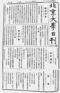 图1-1 《北京大学日刊》1918年2月1日1版《校长启事》和《征集启事》