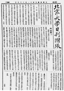 """图1-4 《北京大学日刊》1918年11月26日附张3版""""歌谣选"""""""
