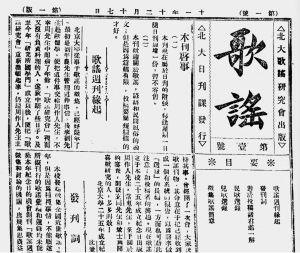 图1-7 《歌谣》周刊第1号报头