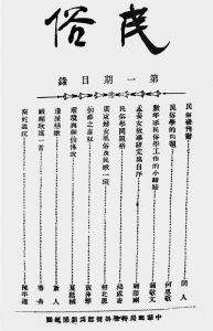 图1-9 《民俗》第1期封面