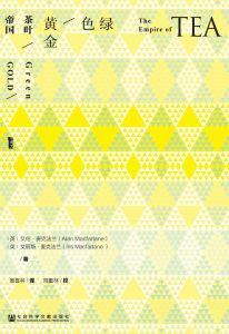 绿色黄金:茶叶帝国