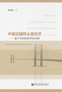 中国边疆桥头堡经济——基于空间经济学的分析