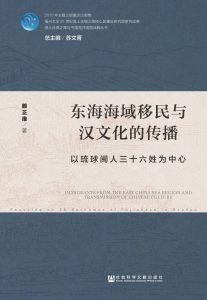 东海海域移民与汉文化的传播——以琉球闽人三十六姓为中心