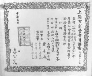 图8-6 上海市商会会员证书