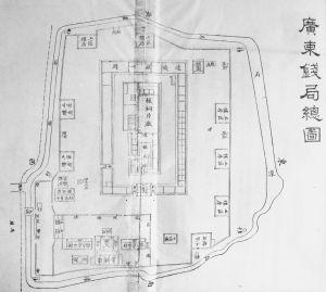 图1-3 广东钱局总图