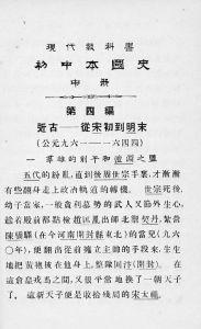 图2-5 顾颉刚《现代初中本国史》内页