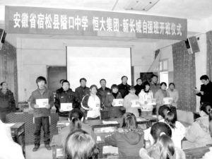 图4-7 安徽隘口中学自强班学生领取结对卡
