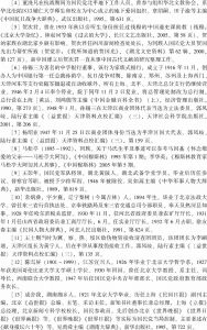 表4-3 北平市临时参议会参议员简历-续表2