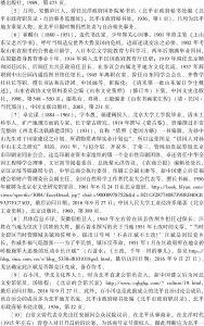 北平市第一届参议员题名录-续表2