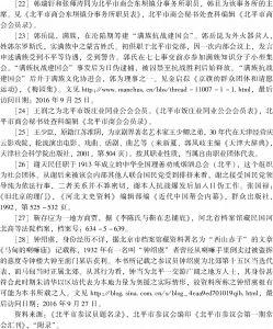 北平市第一届参议员题名录-续表4